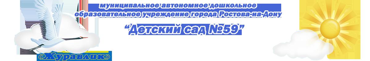 МАДОУ № 59